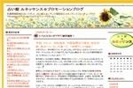 占い館 ルネッサンス☆プロモーションブログ